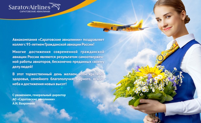 Поздравления авиакомпании 3