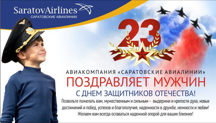 Поздравления авиакомпании 80